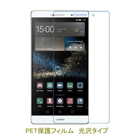 HUAWEI P8 max 液晶保護フィルム 高光沢 クリア