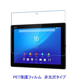 Xperia Z4 Tablet 10.1インチ 液晶保護フィルム 非光沢 指紋防止
