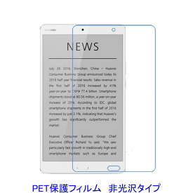 HUAWEI MediaPad M3 8.4インチ 液晶保護フィルム 非光沢 指紋防止