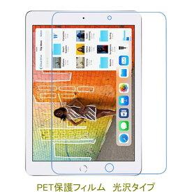 iPad 10.2インチ 第7世代 第8世代 2019年 2020年 液晶保護フィルム 高光沢 クリア