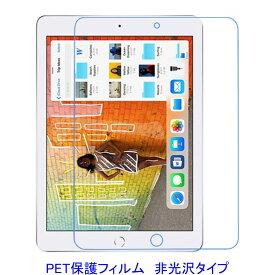 iPad 10.2インチ 第7世代 第8世代 2019年 2020年 液晶保護フィルム 非光沢 指紋防止
