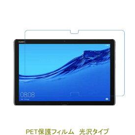 HUAWEI MediaPad M5 lite 10.1インチ 液晶保護フィルム 高光沢 クリア