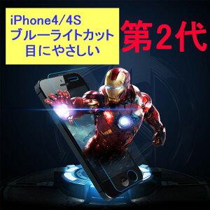 iPhone4 4S 9H 0.26mm ブルーライトカット 強化ガラス 液晶保護フィルム 2.5D