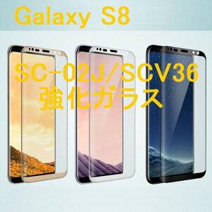Galaxy S8 SC-02J SCV36 5.7インチ 金色 黒色 白色 透明 全面保護 曲面対応 強化ガラス 2.5D ラウンドエッジ加工
