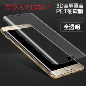 Galaxy S8 SC-02J SCV36 全面保護 3D曲面カバー 液晶保護フィルム PET