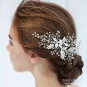 ◆ポイント10倍◆小パールで一部手作りのお洒落なデザインヘッドドレスパーティー ウェディング ブライダル 結婚式 2…