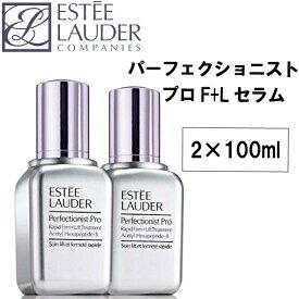【並行輸入品】ESTEE LAUDER エスティローダー パーフェクショニスト プロ F+L セラム デュオ 2×100ml 美容液 P84K-01 基礎化粧品