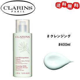 【並行輸入品】CLARINS クラランス クレンジング ミルク ドライ/ノーマル 400ml 洗顔