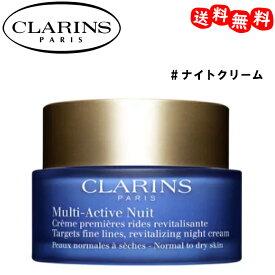 【並行輸入品】CLARINS クラランス Mアクティヴ ナイト クリーム ドライ/ノーマル 50ml ナイトクリーム