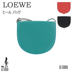 \最安値挑戦中/【新品】LOEWE ロエベ HEEL BAG ヒールバッグ 103.21.V01 EMERALD GREEN PEACOCK BLUE 4612 POMODORO POPPY PINK 6439 BLACK SOFT WHITE 9003 ショルダーバッグ ソフトカーフ レディース