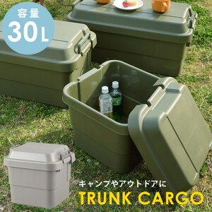 トランクカーゴ 30L 収納ボックス コンテナ ボックス 収納コンテナ キャンプ ボックス アウトドア 座れる 頑丈 丈夫 収納BOX フタ付き 工具箱 工具ボックス ツールボックス 庭 ベランダ ガーデ