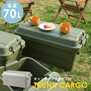 トランクカーゴ 70L 収納ボックス コンテナ ボックス 収納コンテナ キャンプ ボックス アウトドア 座れる 頑丈 丈夫 収納BOX フタ付き 工具箱 工具ボックス ツールボックス 庭 ベランダ ガーデ