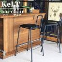 ケルト kelt ケルト バーチェア bar ハイスツール ハイチェア バースツール 固定チェア カウンターチェアー カウンタ…