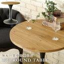 ダイニングテーブル テーブル カフェテーブル 丸 幅70cm 無垢 木製 北欧 おしゃれ 丸テーブル ラウンドテーブル スチ…