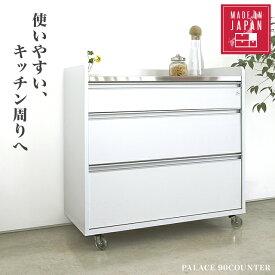 キッチンカウンター レンジ台 レンジボード 食器棚 日本製 完成品 大容量 収納 約92cm ステンレス天板 背面化粧 間仕切り 引出し 2口コンセント キャスター有り ホワイト シンプル 北欧 パレス90カウンター(WH)【送料無料】