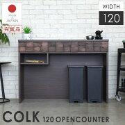 コルク120オープンカウンター(1個口/17才)