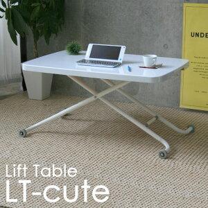 昇降式テーブル 完成品 昇降デスク リフティングテーブル リフトテーブル リフトアップテーブル 昇降テーブル アップダウン 高さ調節可能 キャスター有り モダン ホワイト 白 折りたたみ