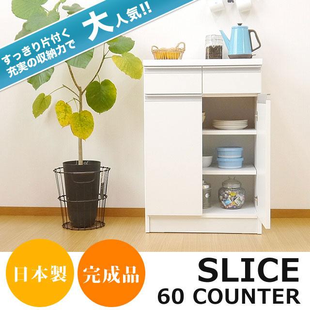 【真っ白で清潔感あふれるデザイン】 キッチンカウンター 60 キッチン 収納 食器棚 完成品 日本製 スリム ホワイト おしゃれ ★スライス60カウンター(ホワイト)【送料無料】【02P03Dec16】