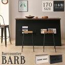 バーカウンター カウンター 日本製 完成品 カウンターテーブル L字カウンター カウンター下収納 木目 モダン ブラック ホワイト 白 黒 幅170cm ブックラック バルブ170カウンター BARB