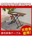 【送料無料】木製 天然木 ウォールナット リフティングテーブル 90×60cmブラウン 幅90cmの省スペースで使えるコンパ…