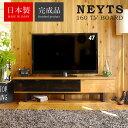 テレビ台 テレビボード TV台 TVボード ローボード 幅160cm 日本製 完成品 木製 木目調 ガラス扉 おしゃれ 西海岸風 ヴ…