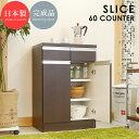 キッチンカウンター 食器棚 キッチンボード 大容量 幅60cm 日本製 完成品 シンプル モダン キッチン収納 食器収納 ロ…