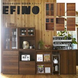 食器棚 キッチンボード キッチンカウンター レンジボード レンジ台 ダイニングボード 幅60 日本製 完成品 キッチンキャビネット キッチンデスク リビング収納 おしゃれ 北欧 西海岸 オリジナル 壁面収納 組み合わせ家具 エフィーノ 60ストレージ本体