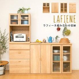 a72ae7c5e5 収納 組み合わせ キッチン収納 食器棚 キッチンカウンター レンジ台 リビング収納 キャビネット チェスト 北欧 ナチュラル