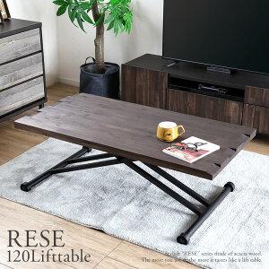昇降テーブル 昇降式テーブル リフティングテーブル リフトテーブル 120cm幅 高さ25-72cm おしゃれ 北欧 アンティーク調 木製 天然木 アカシア無垢 キャスター脚 高さ無段階調整 テレワーク 在