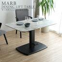 昇降テーブル リフティングテーブル リフトテーブル 幅120cm 高さ57.5-76.5cm リビングテーブル ダイニングテーブル …