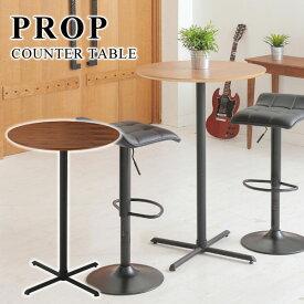 バーテーブル カウンターテーブル 丸テーブル ハイタイプ コンパクト カウンターテーブル 木製 天板 高さ100cm カフェ スタンド テーブルラウンドテーブル ブラウン ★TCT-1230 プロップカウンターテーブル