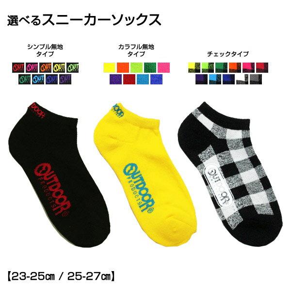 ソックス OUTDOOR タイプもカラーも豊富なアウトドアスニーカーソックス メンズ 靴下 くつ下 チェック ブロックチェック 柄 無地 アスレジャー カラフル 23-25/25-27cm *4