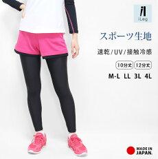 UVカットフィットネスウェアレギンスラッシュガード7分丈10分丈スパッツストレッチジョギングランニングヨガウォーキングスポーツ初心者日焼け対策日本製M-LLL*3