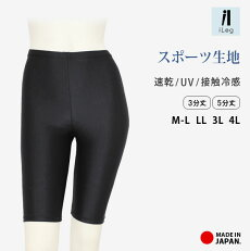 UVカットフィットネスウェアレギンスラッシュガードミニ丈3分丈5分丈スパッツストレッチジョギングランニングインナーヨガウォーキングスポーツ初心者日焼け対策日本製M-LLL*3