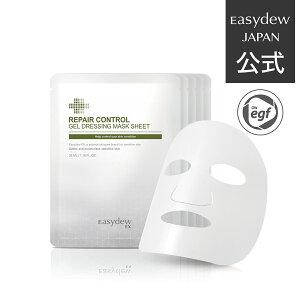 【公式】【Easydew JAPAN】EasydewEX ジェルドレッシングマスク 5枚【DW-EGF(ヒトオリゴペプチド-1)配合】イージーデューイーエックス