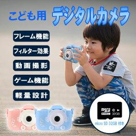 キッズカメラ トイカメラ 子供用 デジタルカメラ デジカメ かわいいシリコンカバー 日本語説明書付き 顔認識 前後2000万画素 1080P録画 4倍拡大 連写 タイマー撮影 自撮可能 2インチ IPS画面 4倍ズーム USB充電 MicroSDカード32GB付属 個数限定