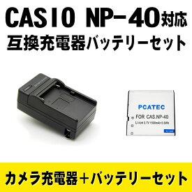 CASIO NP-40 対応互換バッテリー&急速充電器セットExilim EX-FC100 EX-FC150 EX-FC160S EX-Z400 EX-Z100 EX-Z1000対応