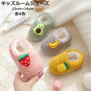 キッズ ルームシューズ 子供靴 子ども用スリッパ スリッパ 幼児 男の子 女の子 フルーツ もこもこ 秋 冬 出産祝い ふわもこルームシューズ 可愛い カワイイ