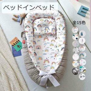 ベビー用寝具 出産祝い 新生児 赤ちゃん ベビーベッド ベッドインベッド 添い寝ベッド 転落防止 クッション 寝返り防止クッション 昼寝 ベビークッション 枕 折りたたみ ベッド 安心快適 ベ