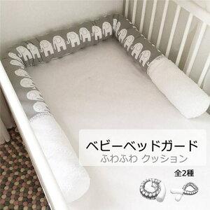 寝返り防止クッション ベビー ベッドガード クッション 2M サイドガード ノットクッション 赤ちゃん 新生児 ベッドバンパー ベビー寝具 ソファークッション 抱き枕 ふわふわ 洗える 取り外