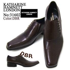 英国で培われた伝統のスタイルを正統継承!KATHARINE HAMNETT LONDON キャサリン ハムネット ロンドン紳士靴 31602 ダークブラウン