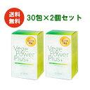 【お得な2個セット】【送料無料】ベジパワープラス Vege Power Plus/30包 2個セット計60包 送料無料 最安値 イージー…
