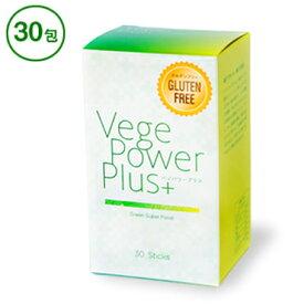 【送料無料】ベジパワープラス Vege Power Plus/30包 送料無料 最安値 イージーヨガ easyoga スーパーフード 健康 ドリンク 疲労回復 グルテンフリー アビオス abios 乳酸菌 食物繊維 ファイトケミカル 無農薬 無添加