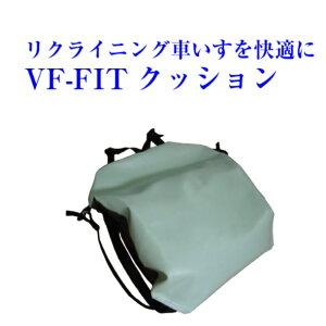 VF-FITクッション リクライニング車椅子用枕 車椅子関連用品 リクライニング車いすを快適にするビーズ枕 ひもを引っ張るだけで高さ調整できる リュック式なのでメーカーを問いませ