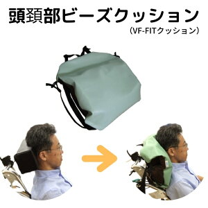 VF-FITクッション ビーズ枕 高さ調整 枕 車椅子 クッション ヘッドレスト 快適 疲れない 食事しやすい ずり落ちない 取付簡単 リクライニング車椅子用 車椅子関連用品 リハビリ用品 看護用