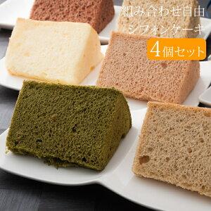 敬老の日 シフォンケーキ 選べるカットシフォン 4個セット ギフト かわいい 可愛い カワイイ スイーツ ケーキ 洋菓子 お菓子 プレゼント 紅茶 お祝い 誕生日 お返し 通販 ふわふわ