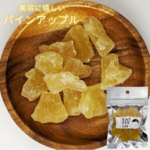 ドライフルーツ パインアップル パイナップル ドライ フルーツ 製菓材料 ギフト プレゼント 美容 メール便 送料無料