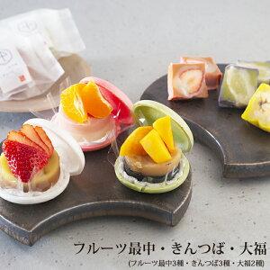 【毎週25個限定】フルーツ最中 おもてなしセット (フルーツ最中×3 きんつば×3 クリーム大福×2) もなか 最中 きんつば 大福 いちご 柿 みかん フルーツ 和菓子 餡 ギフト 贈答品 御祝 御礼 イ