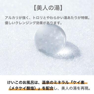 【温泉ミネラルケイ素】けいこのお風呂【入浴剤美肌の湯メタケイ酸檜風呂ヒノキ精油珪素シリカ】