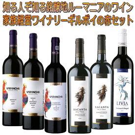 【楽天スーパーSALE半額50%OFF】【送料無料】【あす楽対応】【ルーマニアワインセット】古代からワイン造りが盛んな東欧の秘境ルーマニアの家族経営ワイナリーギルボイの赤ワイン6本セット